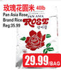 Pan Asia Rose Brand Rice