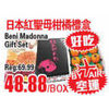 Beni Madonna Gift Set - $48.88/box