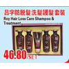 Roy Hair Loss Care Shampoo & Treatment - $46.80/set